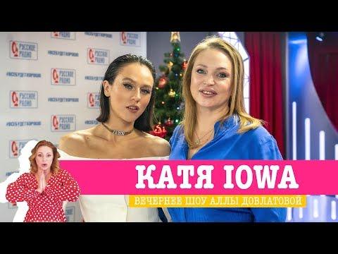 Катя IOWA в