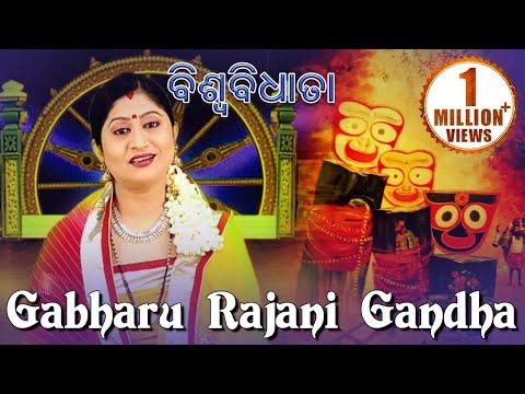 GABHARU RAJANI GANDHA | Album- Biswa Bidhata | Namita Agrawal | SARTHAK MUSIC