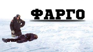 Фарго (1995) «Fargo» - Трейлер (Trailer)