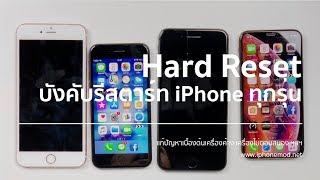 วิธี Hard Reset (Force Reboot) บังคับรีสตาร์ทแก้เครื่องค้าง iPhone ทุกรุ่น