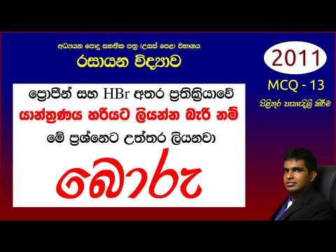 Chemistry-Sinhala-Lessons-amila 2011 MCQ 13
