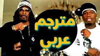 50 Cent - PIMP ft. Snoop Dogg G-Unit (مترجمة عربي)