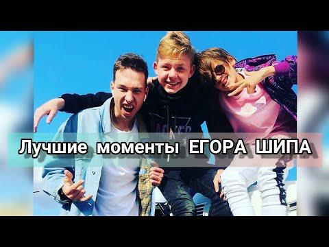 Егорка Шип - Новые вайны