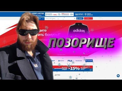 СПОРТМАСТЕР - МАГАЗИН ПЕТУХОВ
