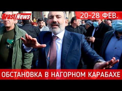 Последние новости Нагорный Карабах война 2020: Азербайджан Армения сегодня в Ереване растет кризис