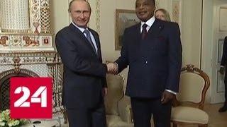 Владимир Путин сегодня встретится с президентом Республики Конго - Россия 24