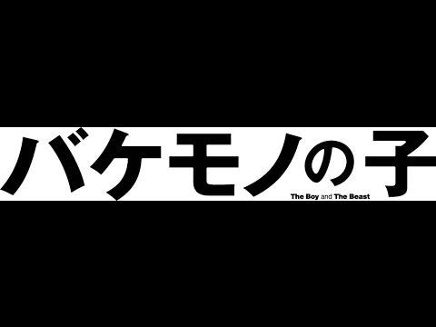 画像: 「バケモノの子」特報 youtu.be