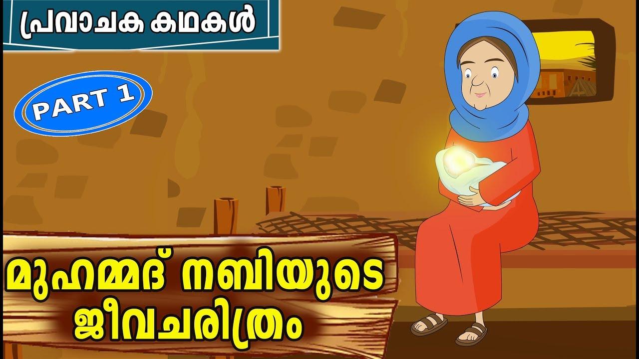 Download മുഹമ്മദ് നബി (SAW) ജീവചരിത്രം 1   Prophet MUHAMMAD (SAW) Quran Stories In Malayalam   Nabi Story