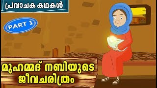 Prophet MUHAMMAD (SAW) Quran Stories In Malayalam | Muhammed Nabi Story | Stories Of The Prophets