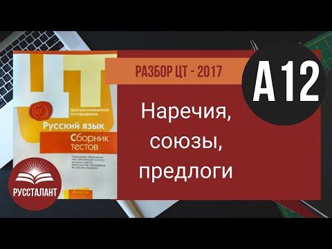 Разбор ЦТ 2017 Русский язык. А12. Наречия, союзы, предлоги