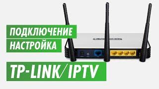 IPTV через TP-link. Настройка роутера на канале inrouter