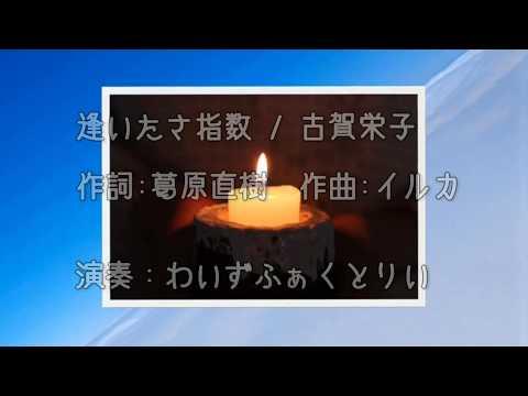 逢いたさ指数  ( 古賀栄子 ) / 歌:takimari 演奏:わいずふぁくとりい