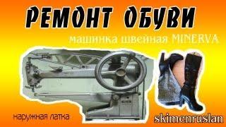 Ремонт обуви, наружная латка и швейная машинка Минерва