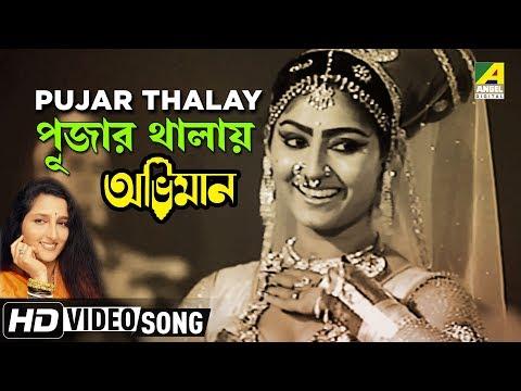 Pujar Thalay | Abhiman | Bengali Movie...
