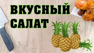 Салат с курицей и ананасами вкусный и быстрый рецепт