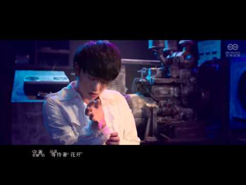 华晨宇《烟火里的尘埃》MV Ashes from Firework MV -Chenyu Hua