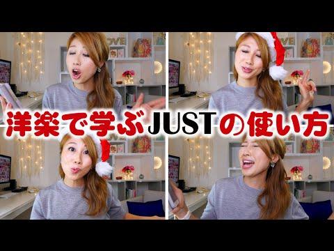 """洋楽で学ぶJUSTの使い方!// Using the word """"just""""〔#384〕"""
