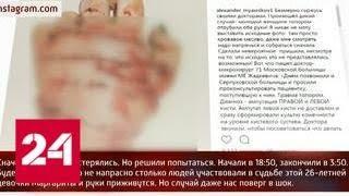 В Подмосковье муж-психолог отрубил жене кисти рук - Россия 24