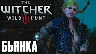 """Ведьмак 3: Дикая Охота(The Witcher 3: Wild Hunt) - Бьянка #39 Сложность """" На Смерть!"""""""