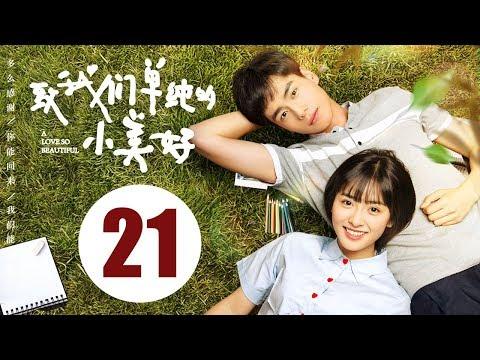 【致我们单纯的小美好】A Love So Beautiful 第21集 胡一天、沈月校园甜宠爱恋 融化少女心!