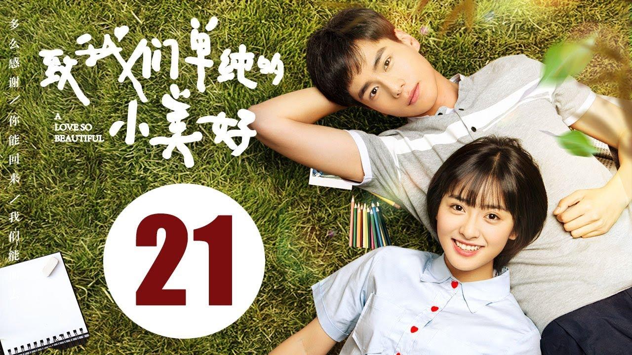 【致我们单纯的小美好】(Eng Sub) A Love So Beautiful 第21集 胡一天、沈月校园甜宠爱恋 融化少女心!