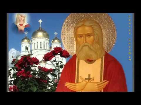 наставления св серафима саровского