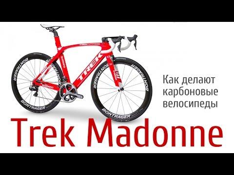 Как делают карбоновые велосипеды Trek Madonne. Документальный фильм