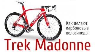 Как делают карбоновые велосипеды Trek Madonne. Документальный фильм(Как делают карбоновые велосипеды Trek Madonne. Документальный фильм. Еще по теме: Как делают карбоновые велосип..., 2015-10-09T13:42:35.000Z)