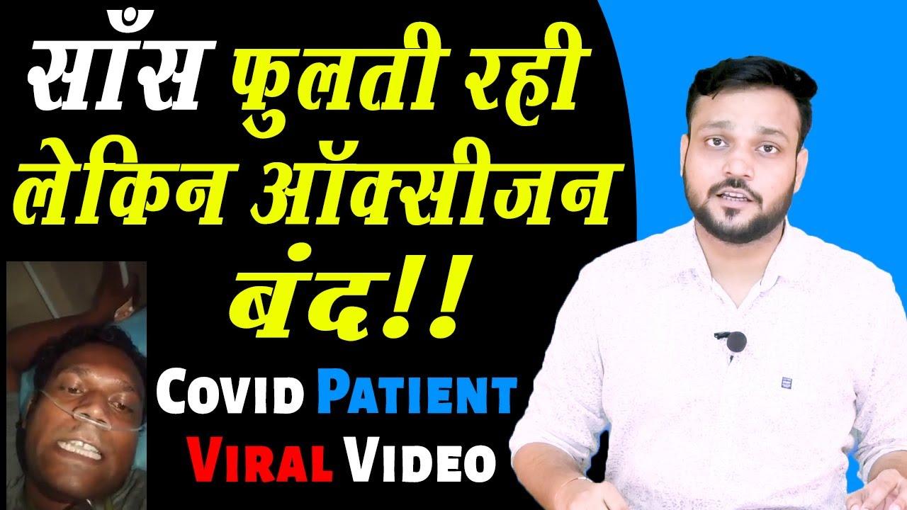 Govt. Hospital के लापरवाही से हुई Covid Patient की मौत   हैदराबाद के रवि की कहानी