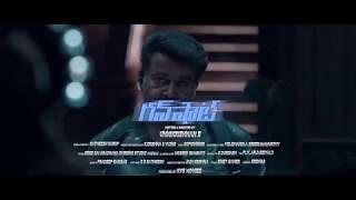Gunshot Telugu Movie Trailer | Mohanlal, Mia George, Vijayakumar | KVS Movies