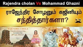 ராஜேந்திர சோழனும் கஜினியும் சந்தித்தார்களா? | Rajendra cholan vs Ghajini | Mr.GK