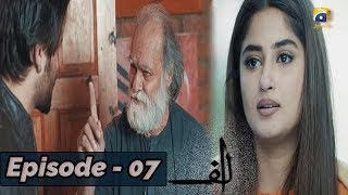 ALIF - Episode 07 || English Subtitles || 16th Nov 2019 - HAR PAL GEO