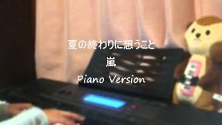 ♪ 夏の終わりに想うこと / 嵐 耳コピ ピアノ