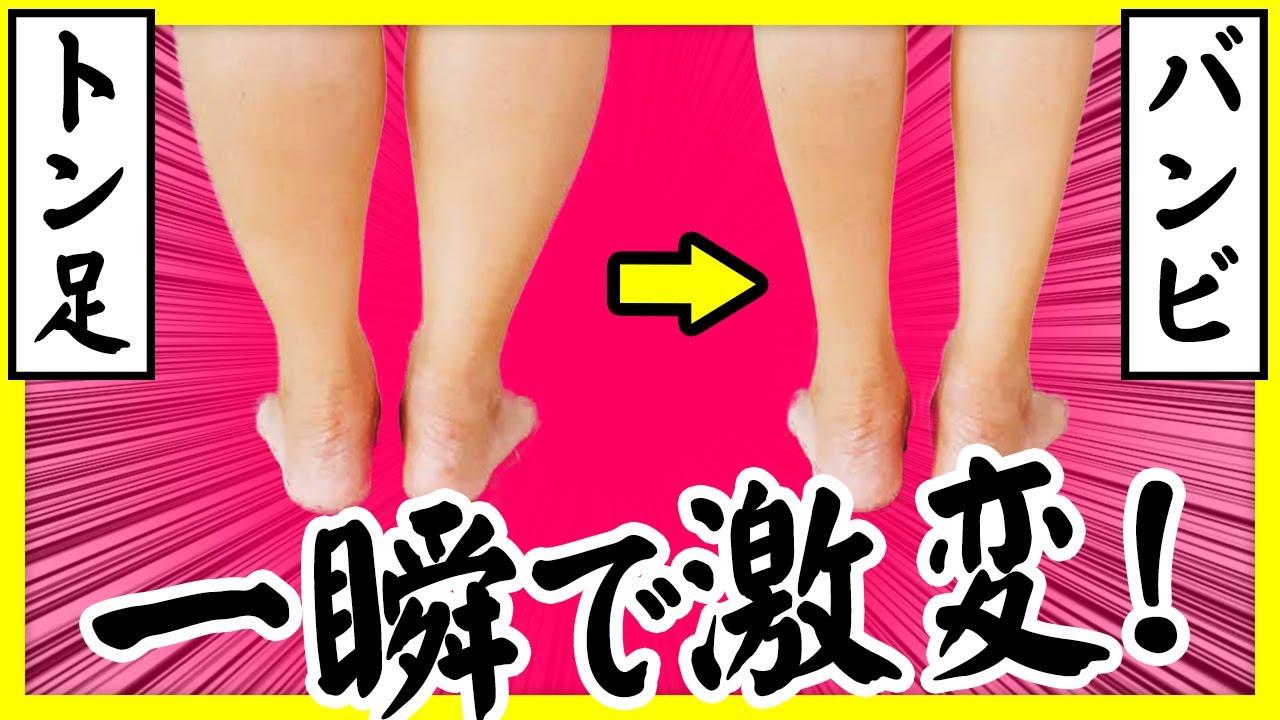 【脚やせ】豚足が一瞬でカモシカ脚に!ヒール履かなくても美脚になれます!