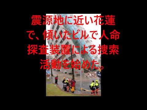 【台湾地震】日本特別扱いに中国反発 救援めぐり 共産党機関紙「大陸を拒絶しながら日本の援助を受けるのか?」