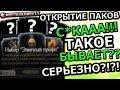 ОТКРЫТИЕ ПАКОВ| И ТАКОЕ БЛ*ДЬ БЫВАЕТ?!?!| СЕРЬЕЗНО?!?!| Mortal Kombat X mobile(ios)