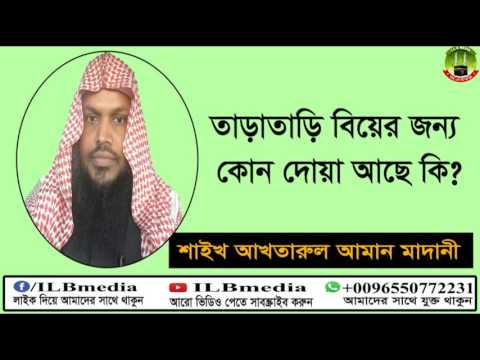 Taratari Biyer Jonno Kono Dua Ache Ki? Sheikh Akhtarul Aman Madani|Bangla Waz |waz|Bangla Waz|