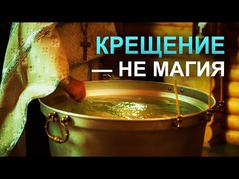 Нужно ли креститься