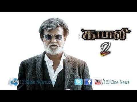 Rajinikanth Kabali Sequel ( Kabali 2 ) Confirmed| 123 Cine News | Tamil Cinema News Online