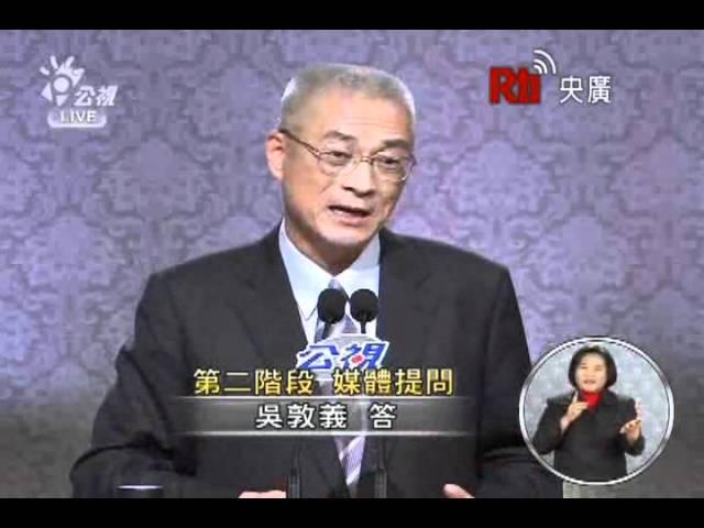 【央廣】2012 副總統 電視辯論完整版 第二階段 媒體提問(2/4,60分鐘)