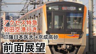 【京成3100形前面展望】アクセス特急羽田空港行き 印旛日本医大→京成高砂