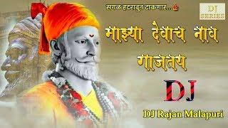 Mazya Devach Nav Gajtay - Dj Rajan Malapuri | New 2018 Shivaji Maharaj Song