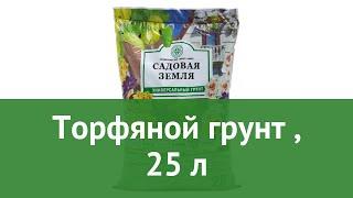 Торфяной грунт (Садовая земля), 25 л обзор СГС0098 производитель ФАРТ МНПП (Россия)