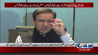 PTI Chairman Dr. Umar Saif news conference