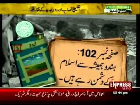 پاکستان اور ملاءیت کی تاریخ History of Pakistan and Mullaism