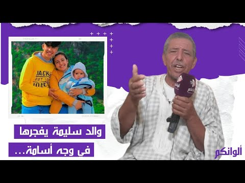 والد سليمة يخرج بتصريح قوي ويرد على زوجها اسامة ويكشف المستور