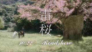 角川文庫『雷桜』(宇江佐真理)映画『雷桜』予告編2