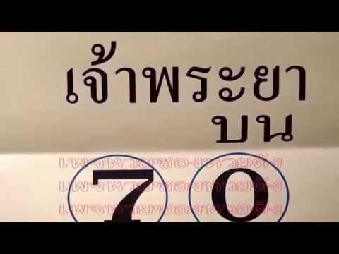 เลขเด็ดงวดนี้ หวยซองเจ้าพระยา 16/02/58 (ประกัน 2 ตัวมา 1 ตัว)