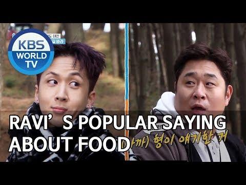 Mr. Meat Ravi's Popular Saying About Food [2 Days & 1 Night Season 4/ENG/2020.01.12]