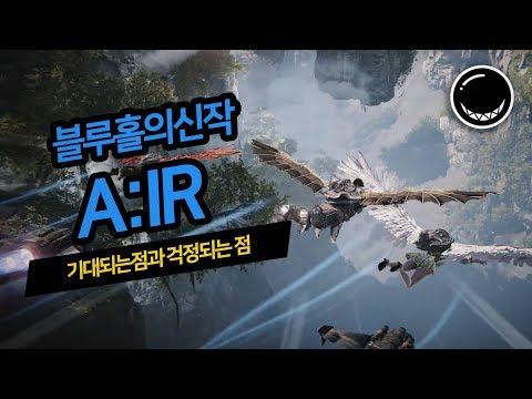 블루홀의 신작 MMORPG 'AIR' 과연 장점과 단점은? | 흑열전구